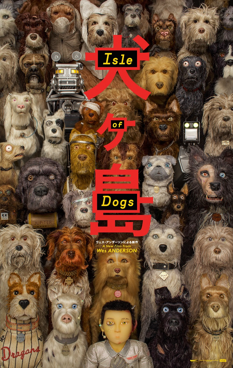 isle_of_dogs_new_poster_1.jpg