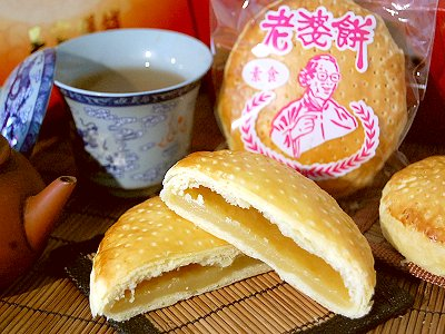 老婆饼2.jpg