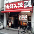 Nyugat-Japán Ételspecialitásai