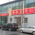 Kínai reggeli Pesten