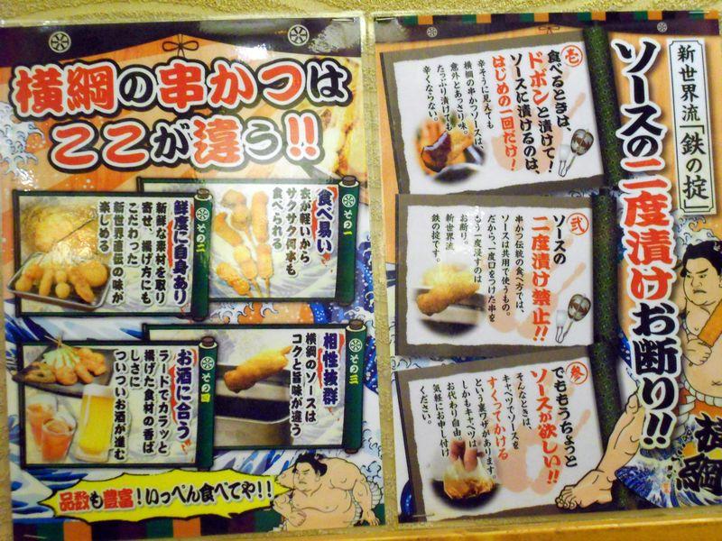 A kusikacu fogyasztás fő szabálya: egy nyársat csak egyszer lehet a szószba mártani!