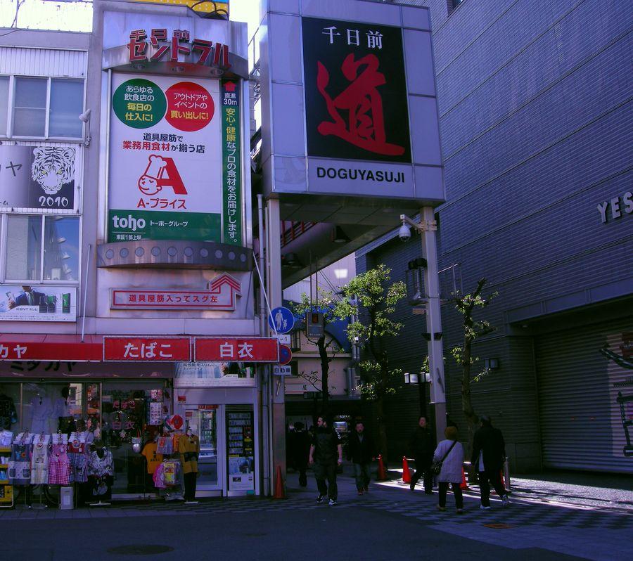 Doguyasuji utcafront