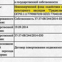 Medvegyev korrupciós hálózata