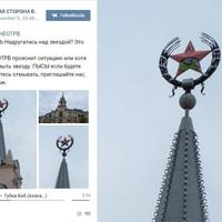 SpongyaBob Patrikjává változtatták egy voronyezsi épület szovjet csillagát