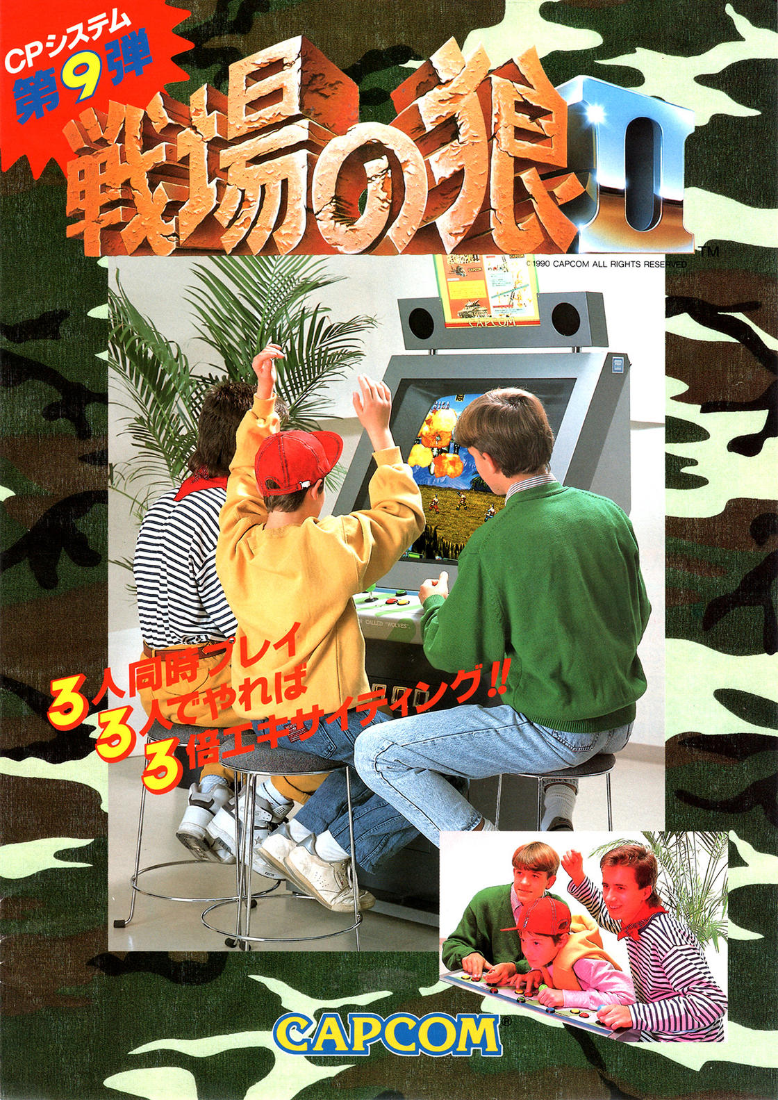 publicites-japonaises-jeux-video-1980-11.jpg