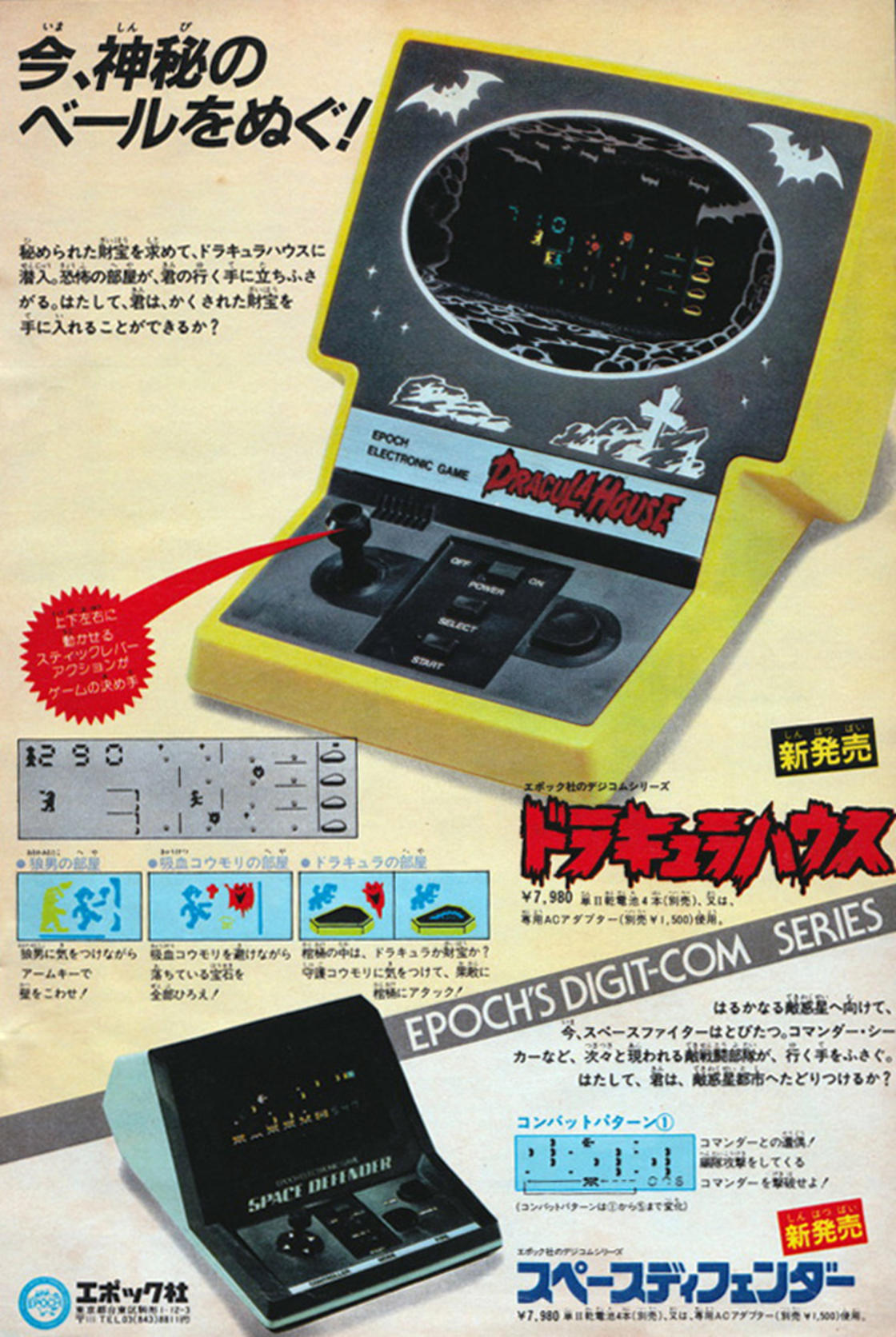 publicites-japonaises-jeux-video-1980-12.jpg