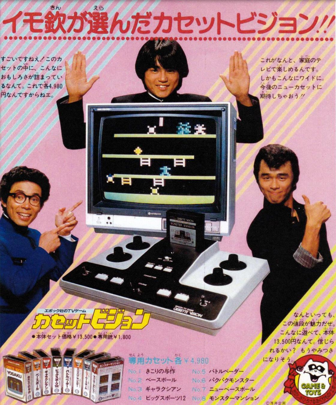 publicites-japonaises-jeux-video-1980-13.jpg