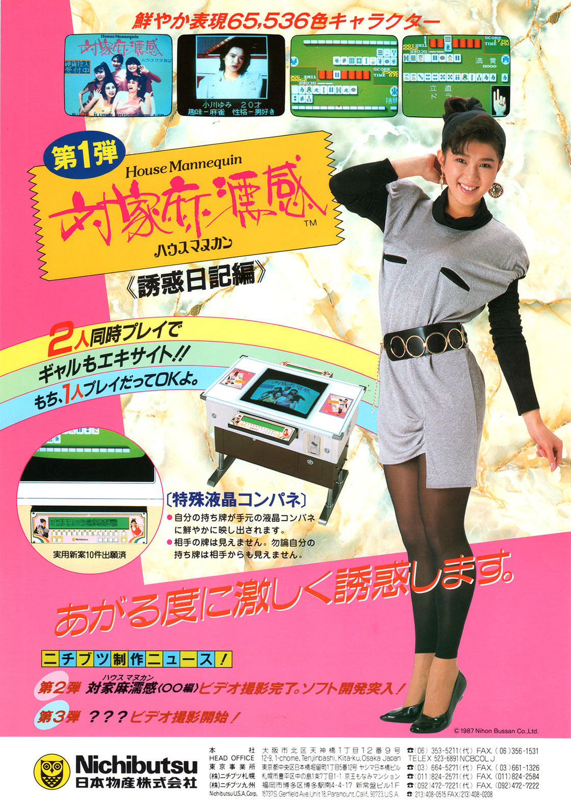 publicites-japonaises-jeux-video-1980-14.jpg