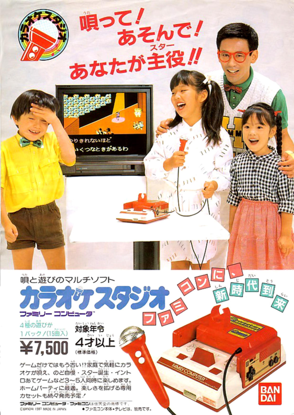 publicites-japonaises-jeux-video-1980-15.jpg