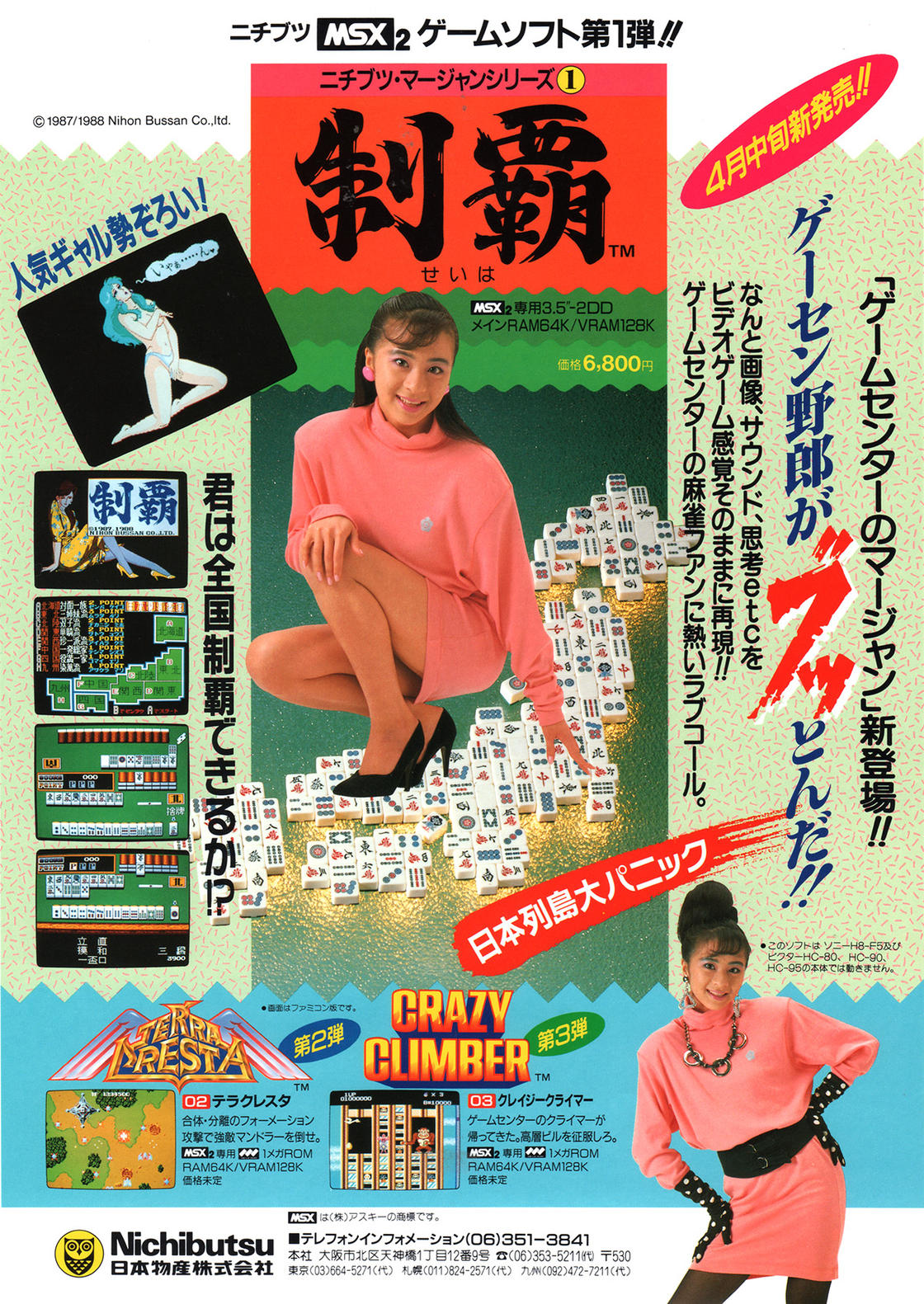 publicites-japonaises-jeux-video-1980-16.jpg