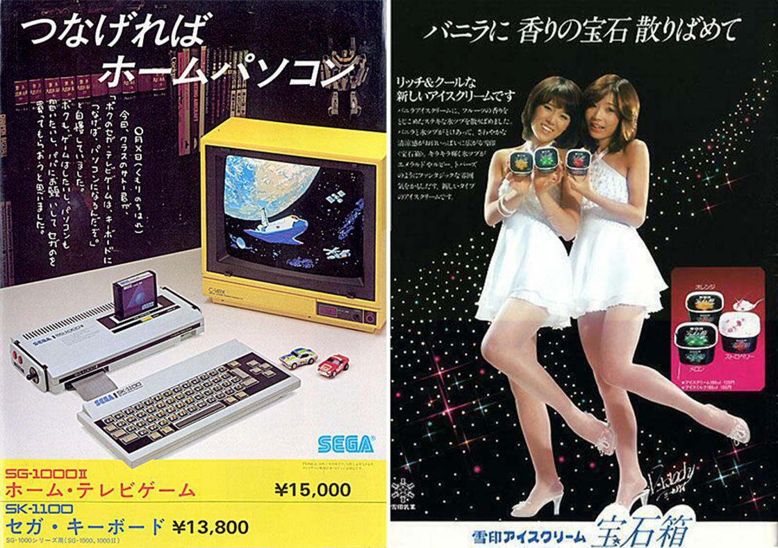 publicites-japonaises-jeux-video-1980-17.jpg