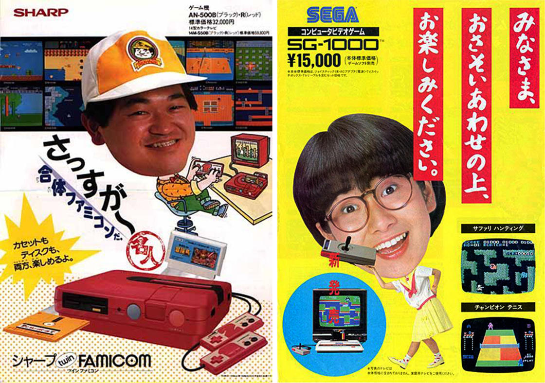 publicites-japonaises-jeux-video-1980-18.jpg