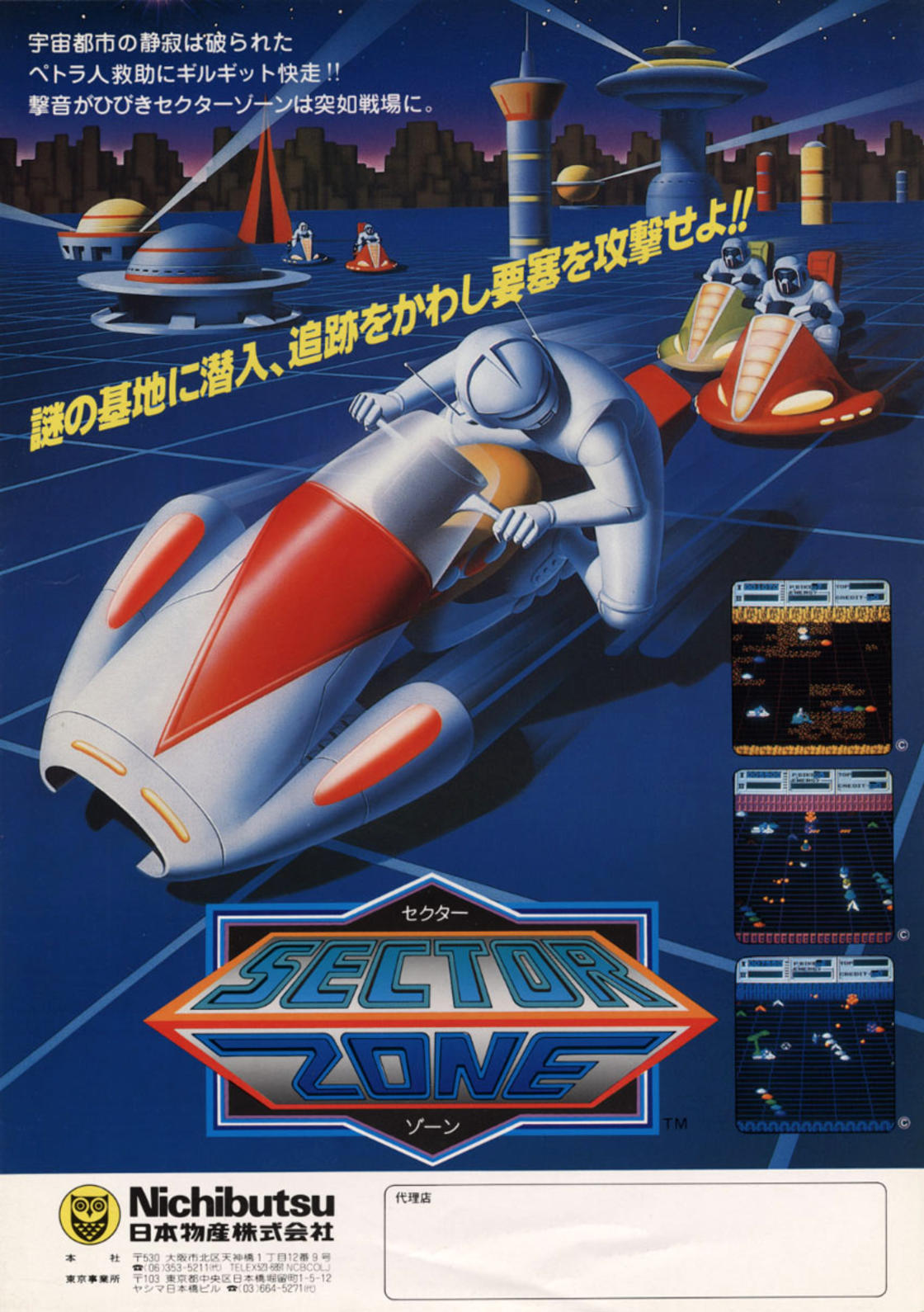 publicites-japonaises-jeux-video-1980-19.jpg