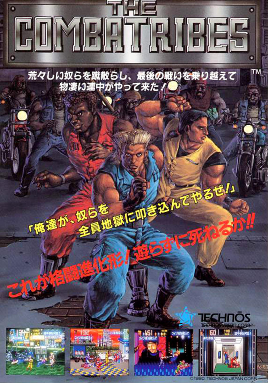 publicites-japonaises-jeux-video-1980-21.jpg