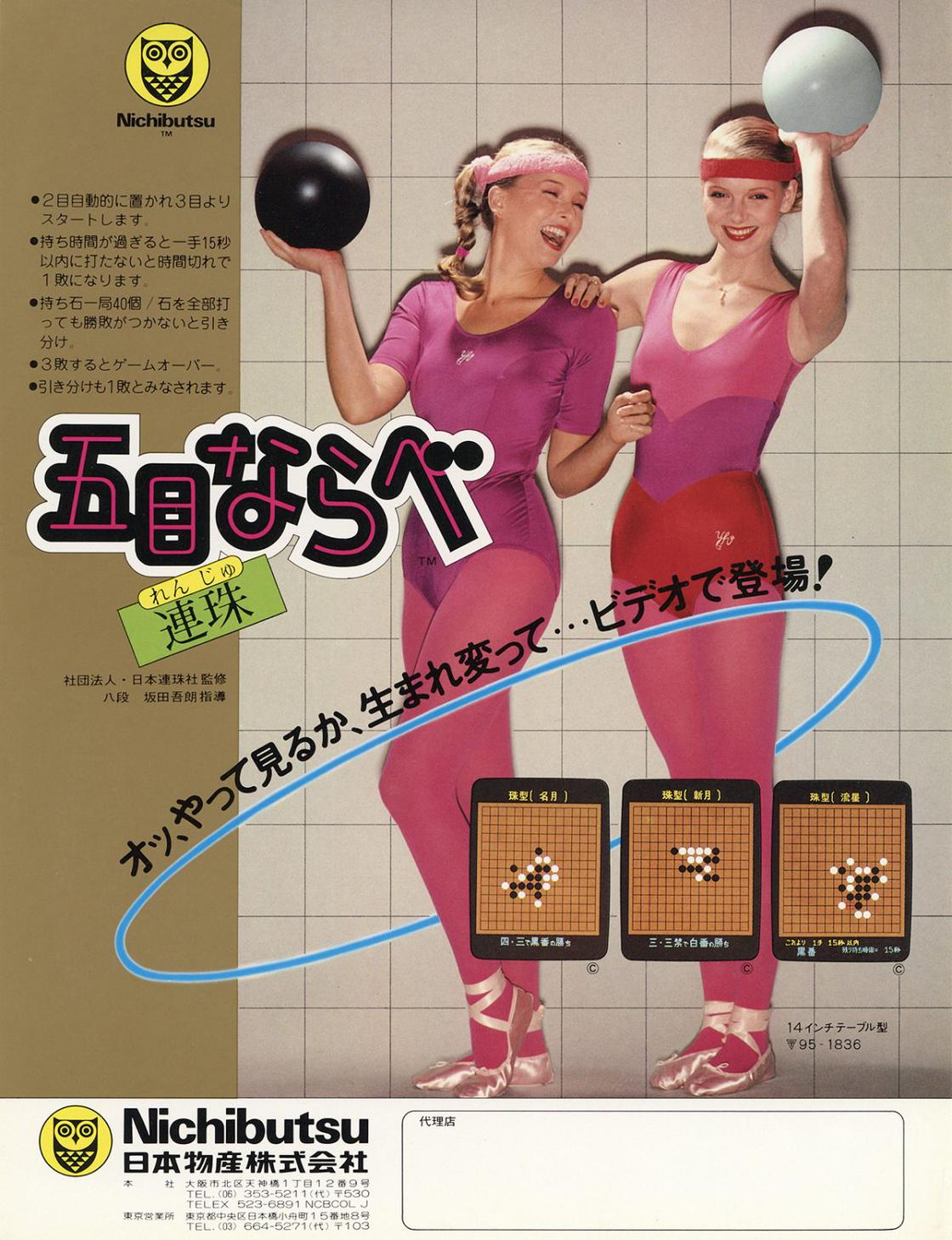 publicites-japonaises-jeux-video-1980-5.jpg