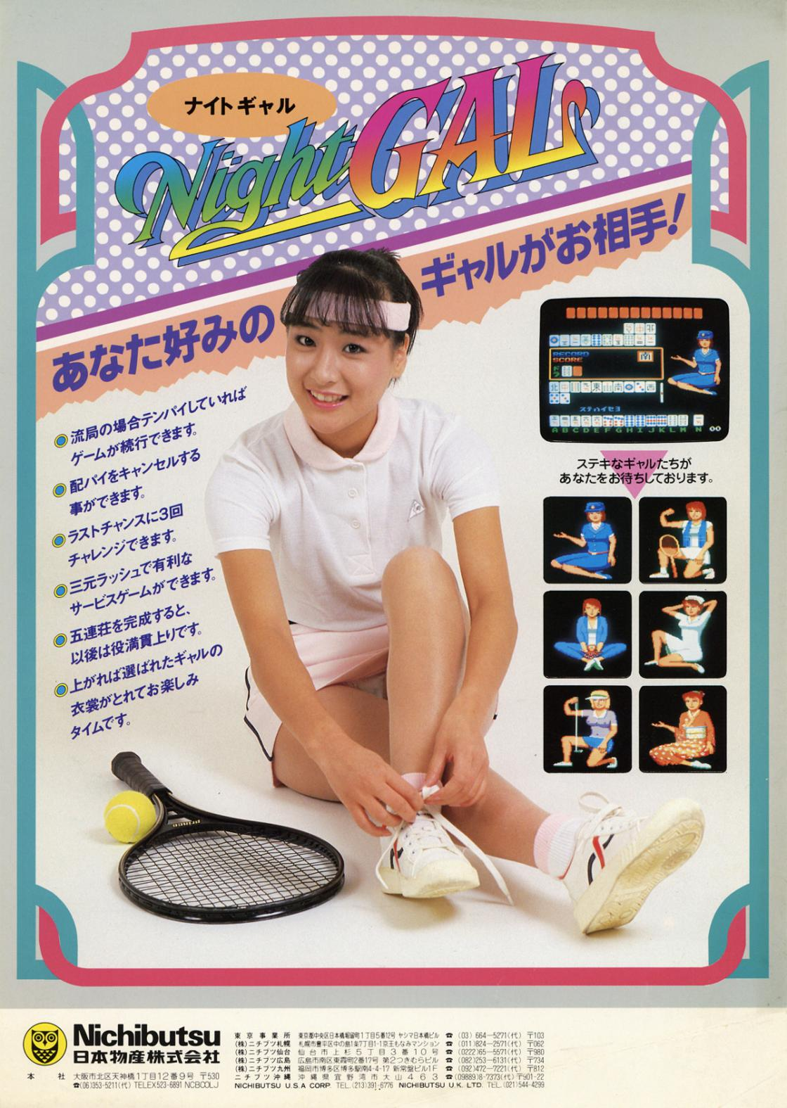 publicites-japonaises-jeux-video-1980-6.jpg