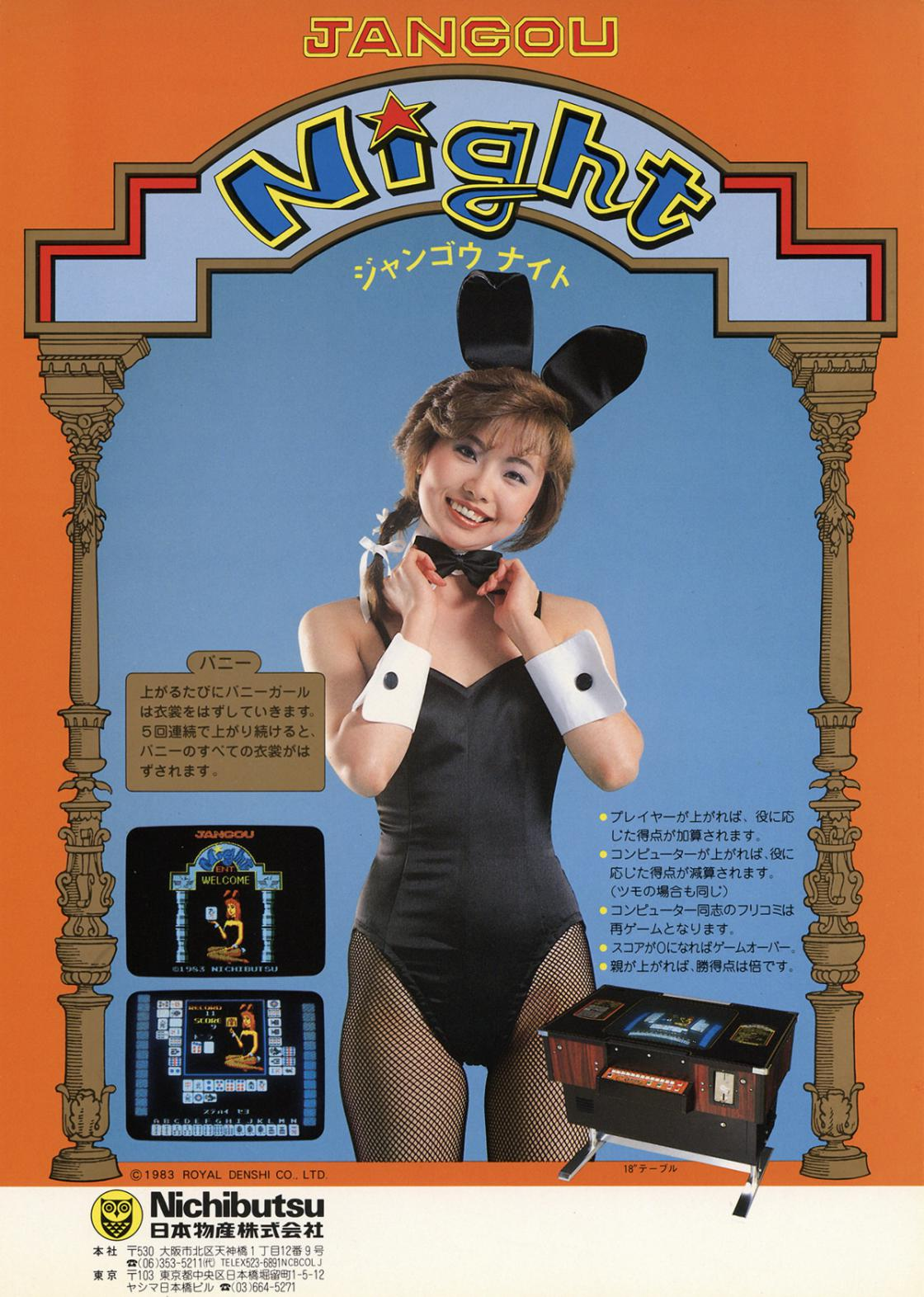 publicites-japonaises-jeux-video-1980-7.jpg