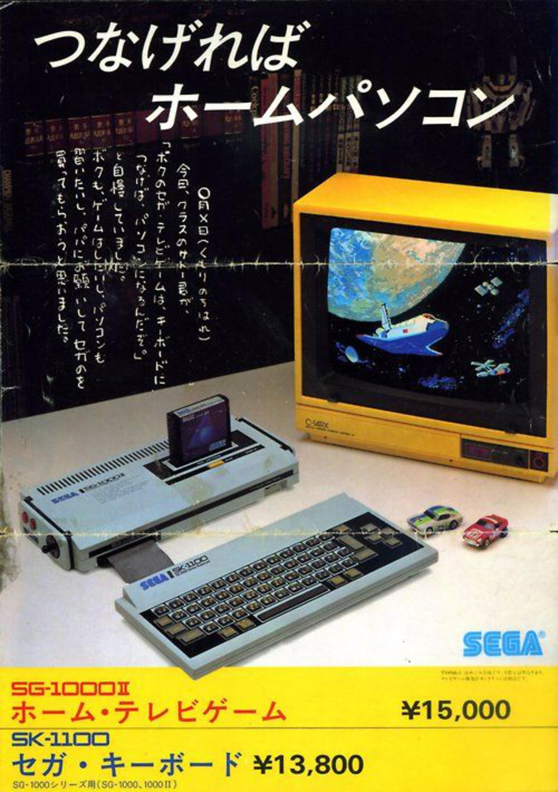 publicites-japonaises-jeux-video-1980-9.jpg