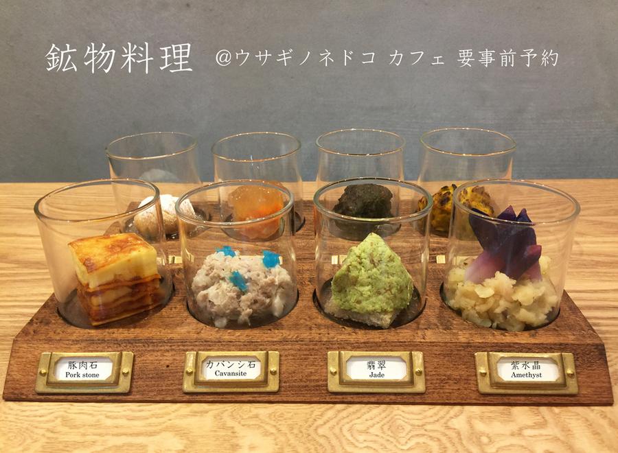 usaginonedoko-kyoto-cafe-rocks-minerals-5.jpg