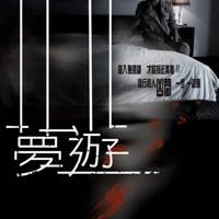 Sleepwalker 3D előzetes és poszter