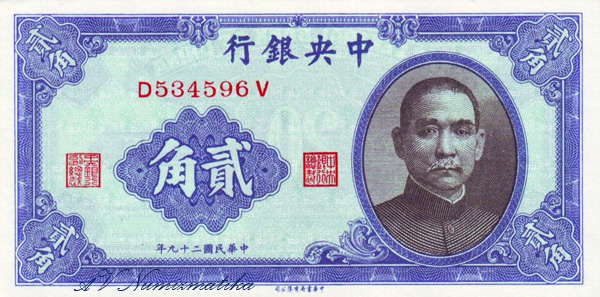 02 20 Cents 1940 (Chunghwa Book Co, Ltd).jpg