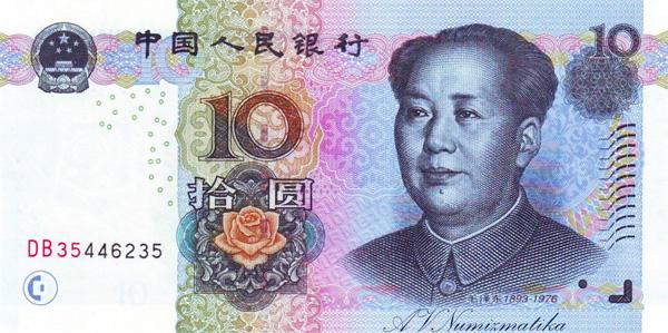 04 10 Yuan 2005 600x.jpg