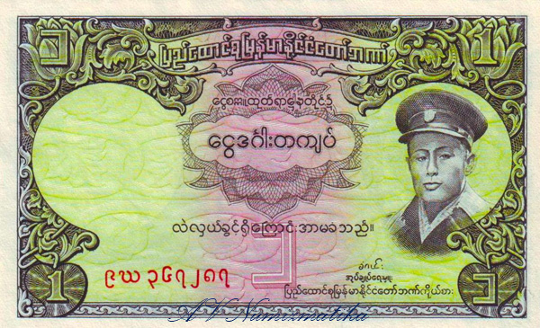 08 1 Kyat 1958 (Union of Burma Bank)1 av.jpg