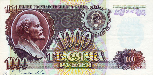 15 1000 Rublej 1992 av.jpg