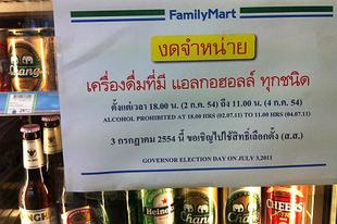 A thai kampánycsend