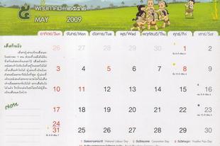 Május: ünnep ünnep hátán