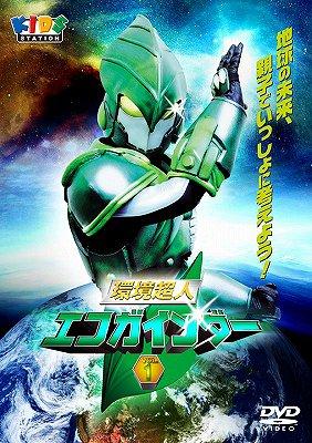 kankyou_choujin_ecogainder_dvd_1.jpg