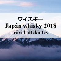 Japán whisky 2018 - rövid áttekintés