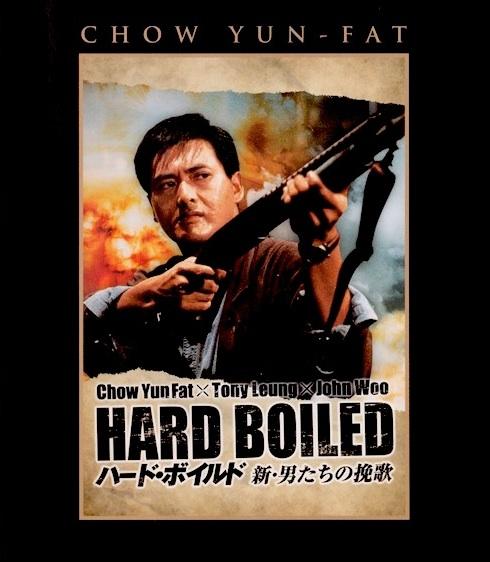 hard_boiled_japan_blu_front.jpg