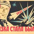 Szovjet égre szovjet UFO-t!