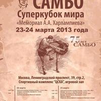 Memorial A. Kharlampiev World Cup: Magyar Sambosok Moszkvában