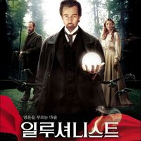 A mágus (The Illusionist, 2006)