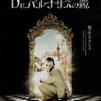 Doktor Parnassus és a Képzelet Birodalma (The Imaginarium of Doctor Parnassus, 2009)