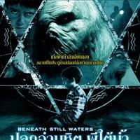 Holtak tava (Beneath Still Waters, 2005)