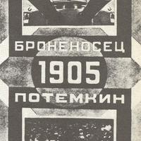 Patyomkin Páncélos (Броненосец Потёмкин) 1925