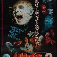 Hellbound - Hellraiser 2. (1988)