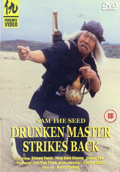 drunken-master-strikes-back.jpg