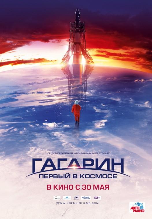 gagarin_pervyy_v_kosmose_ver2.jpg