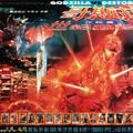 Godzilla a Pusztító ellen