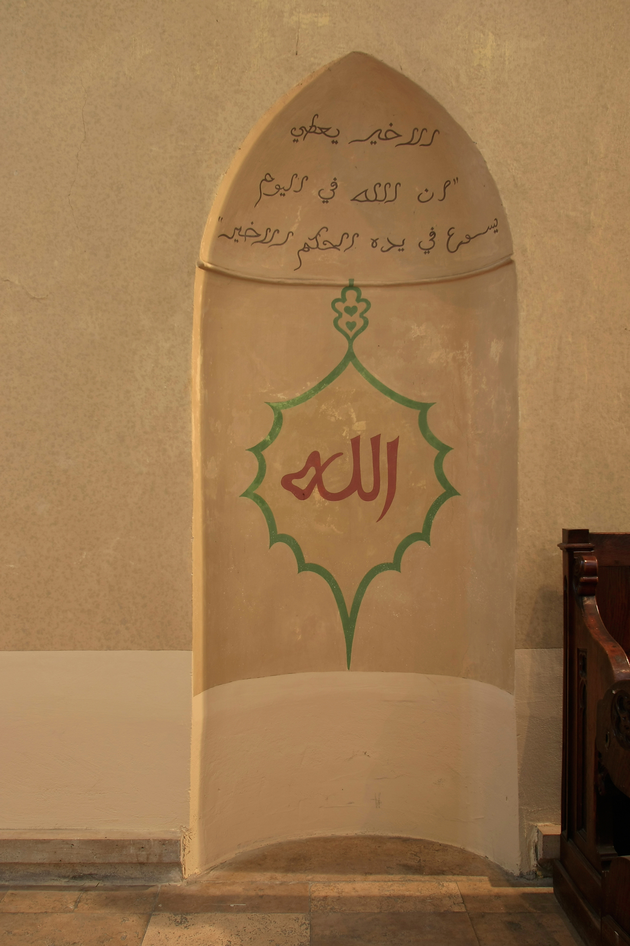 mihrab.jpg
