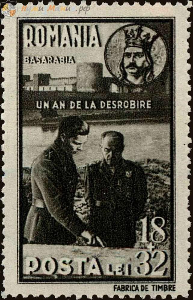 750_marka_rumyniya_1942_god_tsar_mikhail_ya_i_marshal_antonesku_negashenaya.jpeg