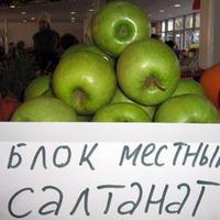 Az almák országa (?)