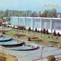 Almaty Retró