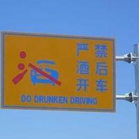 Elképesztő kínai-angol közterületi félrefordítások