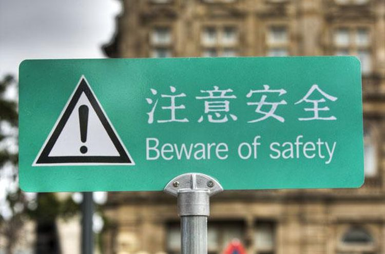 Funny-Chinese-Mistranslation-03bewareofsafety.jpg