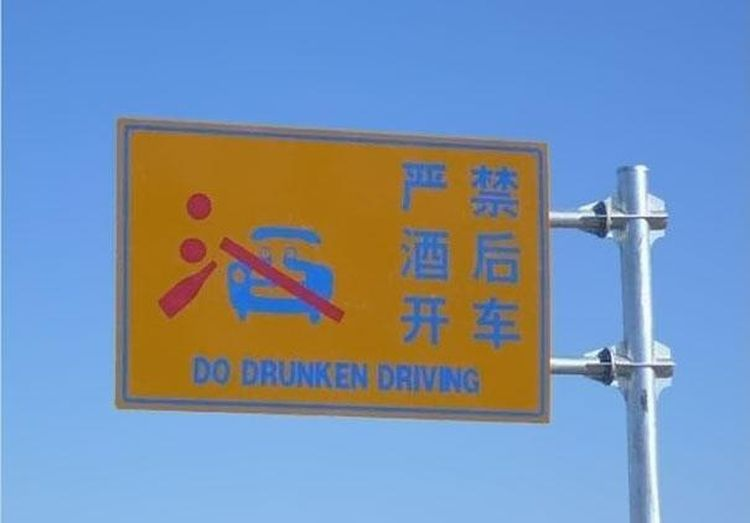 Funny-Chinese-Mistranslation-10dodrunkendriving.jpg
